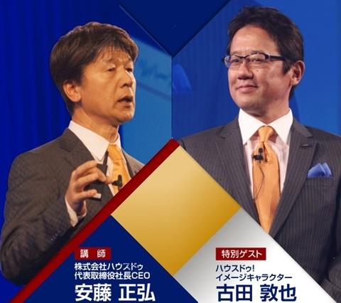 株式会社ハウスドゥ 代表取締役社長CEO安藤正弘