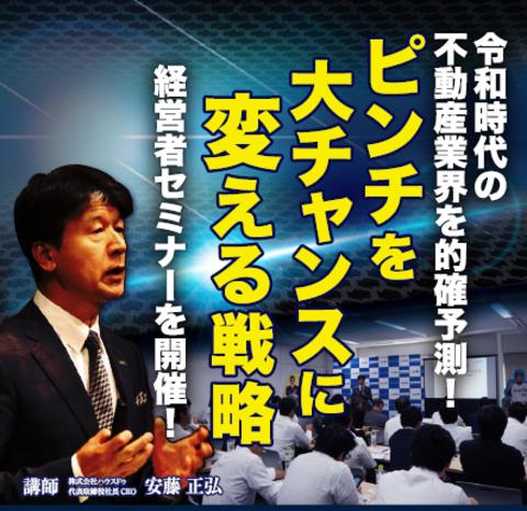 株式会社ハウスドゥ代表取締役社長安藤 正弘 氏