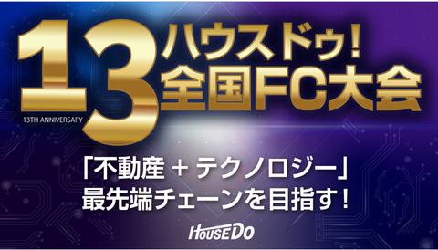株式会社ハウスドゥ代表取締役社長安藤 正弘