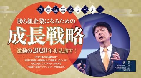 株式会社ハウスドゥ 代表取締役社長 CEO安藤 正弘