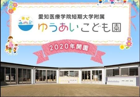 清須 市 保育園